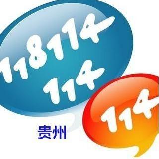 贵州省118114