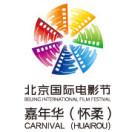 北京国际电影节怀柔嘉年华