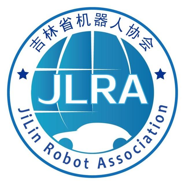 吉林省机器人协会