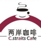 彬县两岸咖啡
