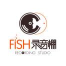 上海FISH录音棚