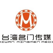 台湾名门传媒