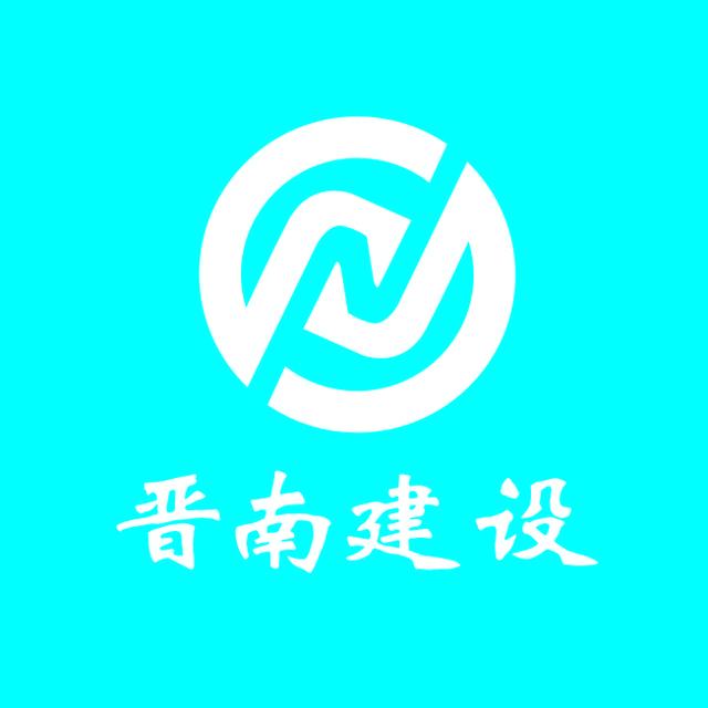 福建省晋南市政建设有限公司