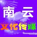 南云文化传媒