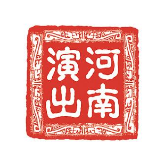 河南省演出有限责任公司