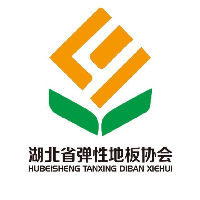 湖北省弹性地板协会