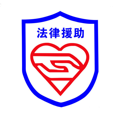 北京市丰台区法律援助中心