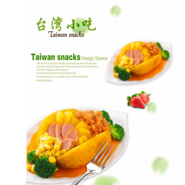 台湾特色小吃店加盟