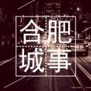 hefei-citynews
