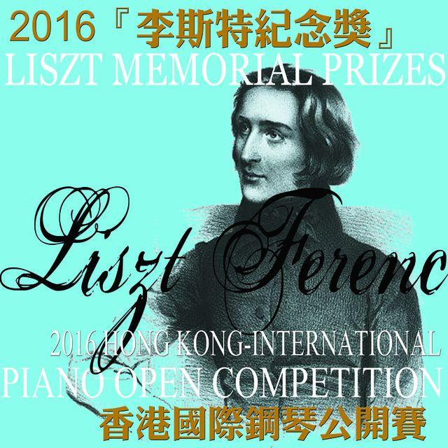 香港国际钢琴比赛