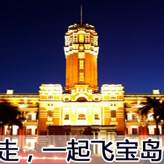 精彩难忘台湾