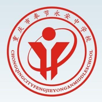 重庆市奉节永安中学校