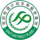 坂田街道计划生育服务基地