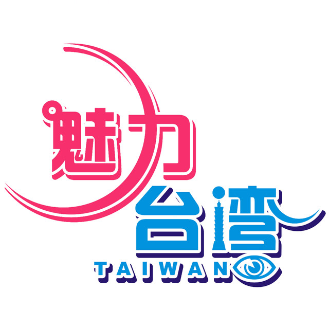 台湾游攻略