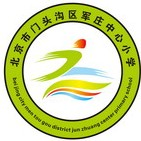 北京市门头沟区军庄中心小学