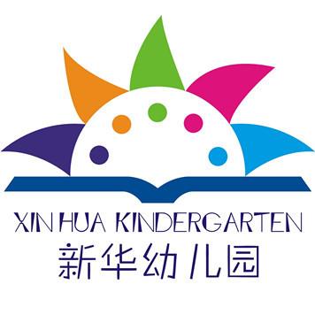 重庆市合川区新华幼儿园