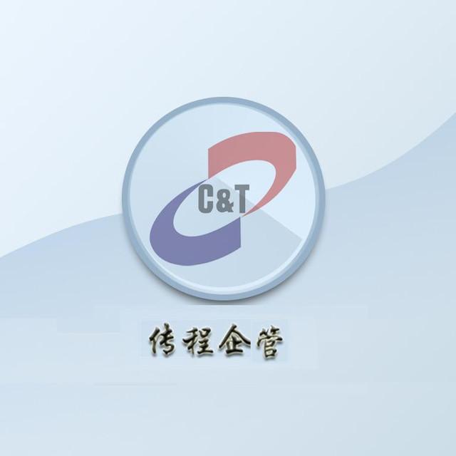 台湾传程企管