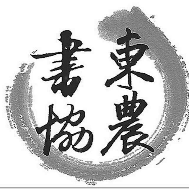 东农书画头像图片