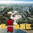 深圳前海金融企业交流合作平台