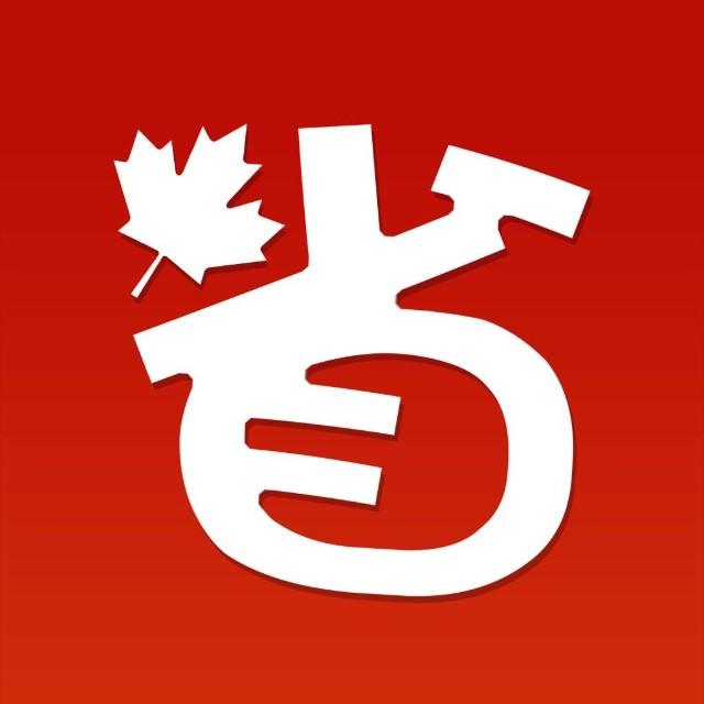 加拿大省钱君
