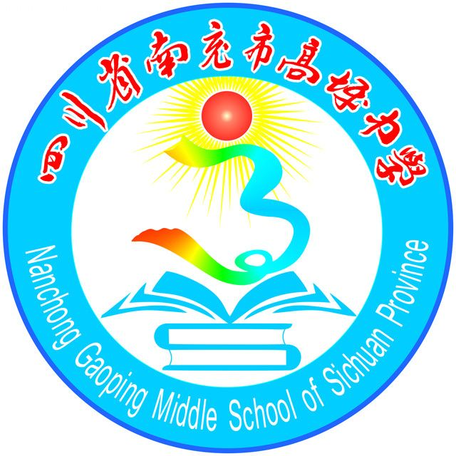 四川省南充市高坪中学