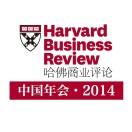 哈佛商业评论中国年会