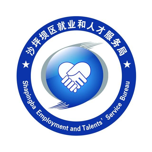 重庆市沙坪坝区就业服务