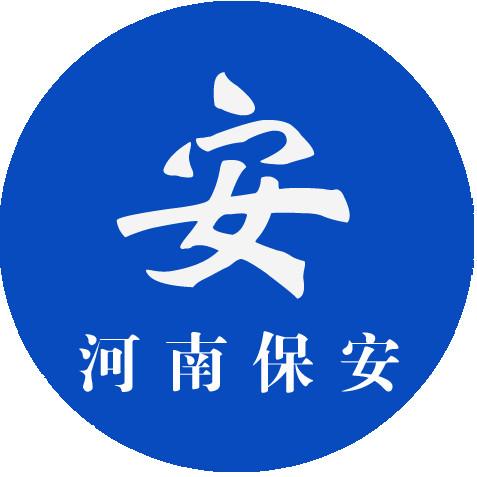 河南省保安协会