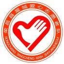 荣昌棠城爱心志愿者队
