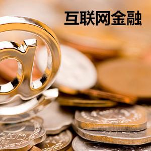 河南省互联网金融中心