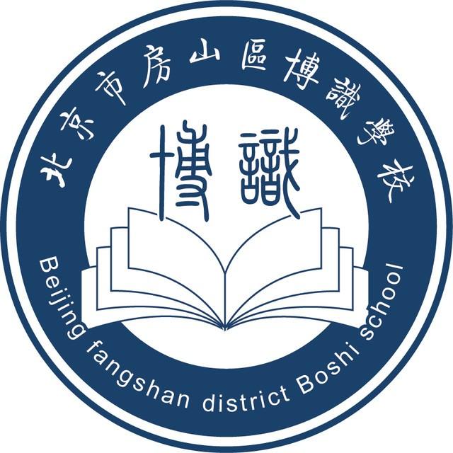 北京市房山区博识学校