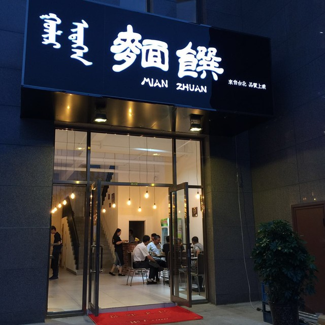 台湾风味小馆