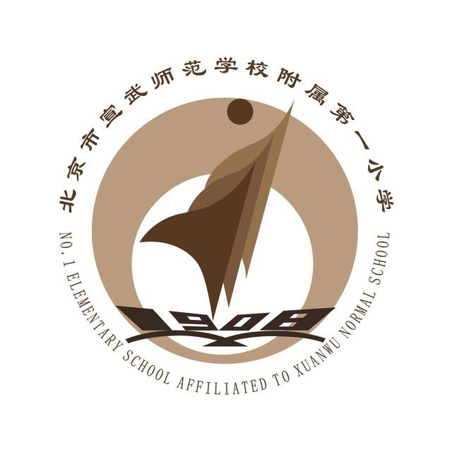 北京市宣武师范学校附属第一小学