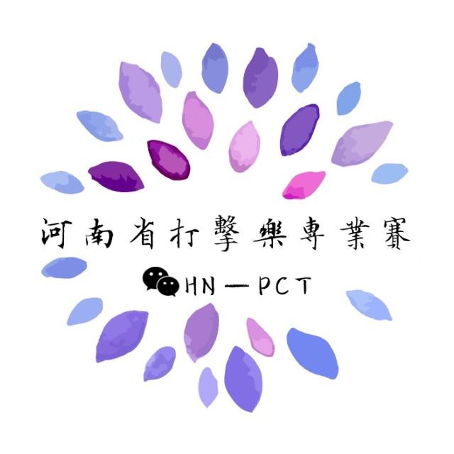 河南省打击乐专业比赛