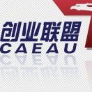 创业联盟CAEAU