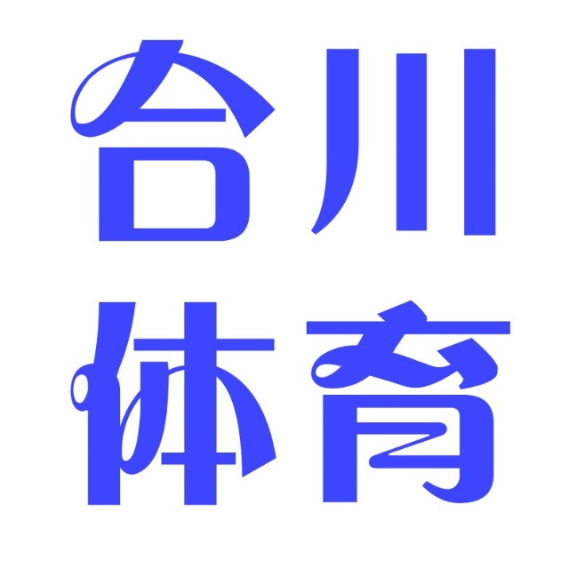 重庆市合川体育文化传播有限公司