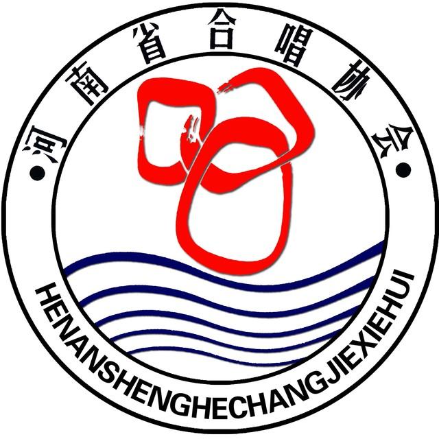 河南省合唱协会