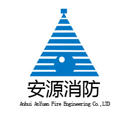 安徽省安源消防银川分公司