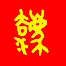 河南省地方立法
