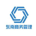 福建省东南商务管理研究院