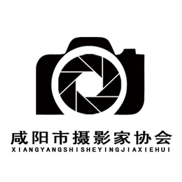 陕西省咸阳市摄影家协会