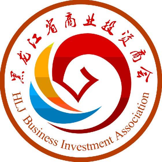 黑龙江省商业投资商会