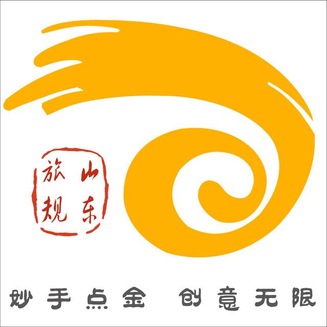 山东省旅游规划院