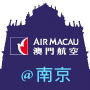 澳门航空南京代表处