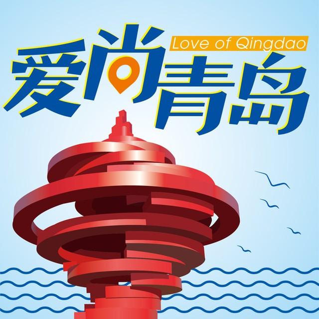 爱尚青岛微信公众号二维码