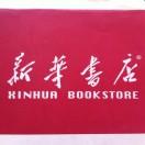德清新华书店