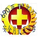 690互联工厂安全月交互平台