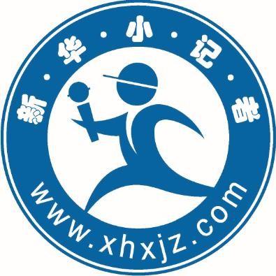 吉林省新华小记者