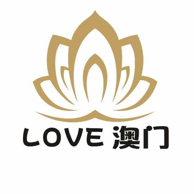 Love澳门
