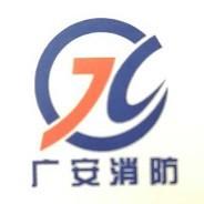 山东省广安消防技术服务有限公司